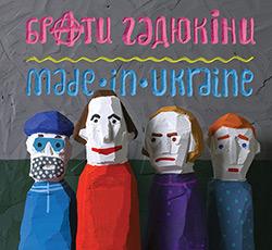 Брати Гадюкіни – Made in Ukraine