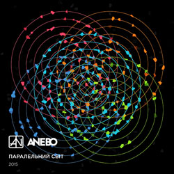 ANEBO – Паралельний світ