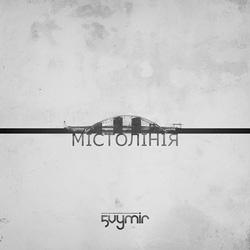 5 Vymir (П