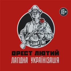 Орест Лютий – Лагідна українізація
