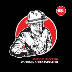 Орест Лютий – Сувора українізація