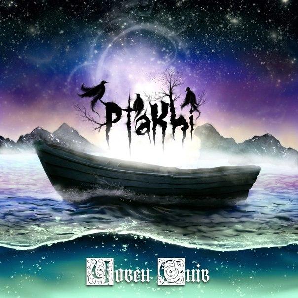 Pta Khi – Човен Снів ч.1