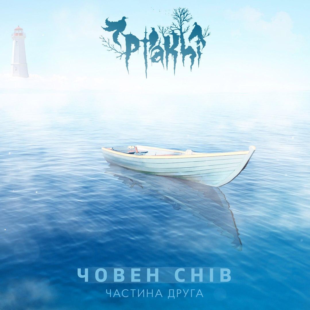 Pta Khi – Човен Снів ч.2