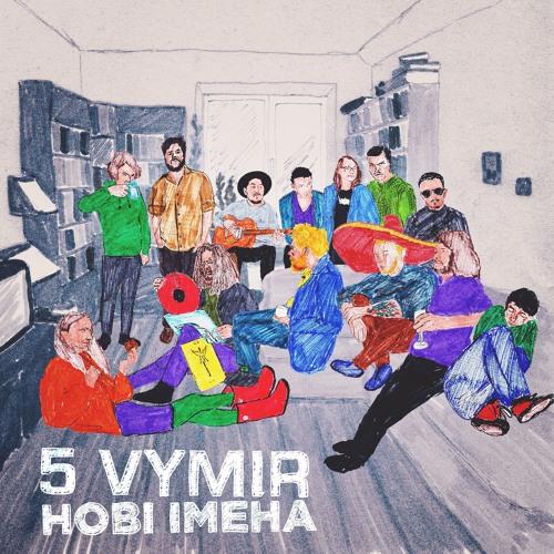 5 Vymir (П'ятий вимір) – Нові Імена
