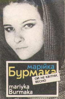 Марія Бурмака – Ой не квiтни, весно