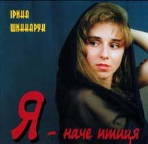 Ірина Шинкарук – Я наче птиця