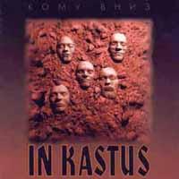 Кому вниз – In Kastus
