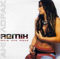 Ані Лорак – REMIX Мрій про мене
