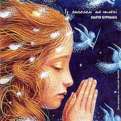 Марія Бурмака – З янголом на плечi