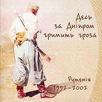 Рутенія – Десь за Дніпром гримить гроза