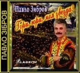 Павло Зібров – Гори, гори, моя звезда