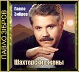 Павло Зібров – Шахтерские жены