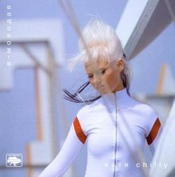 Катя Chilly – Я – молодая