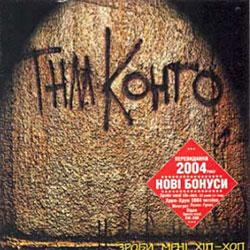 ТНМК (Танок на майдані Конго) – Зроби мені хіп-хоп