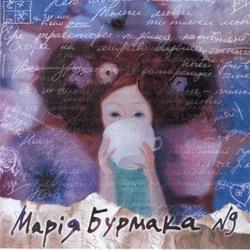 Марія Бурмака – №9