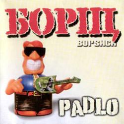 Борщ – Падло