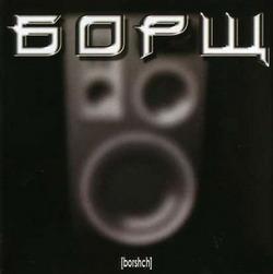 Борщ – Сингл