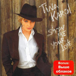 Тіна Кароль – Show Me Your Love