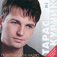 Тарас Курчик – Поверни мені надію