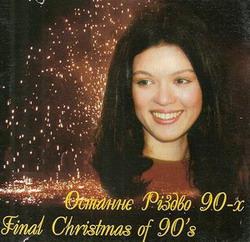 Руслана – Останнє різдво 90-x