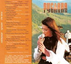 Руслана – Найкраще