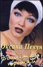 Оксана Пекун – Відлітаю, прощай