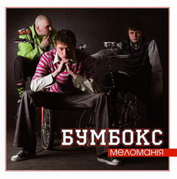 Бумбокс – Меломанія