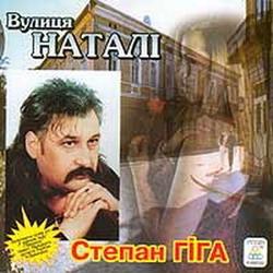 Степан Гіга – Вулиця Наталі