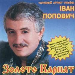 Іван Попович – Золото Карпат