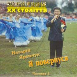 Назарій Яремчук – Я повернуся. Частина 2