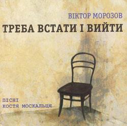 Віктор Морозов – Треба встати і вийти