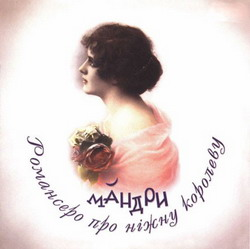 Мандри – Романсеро про ніжну королеву