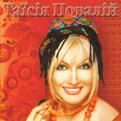 Таїсія Повалій – Українські пісенні перлини
