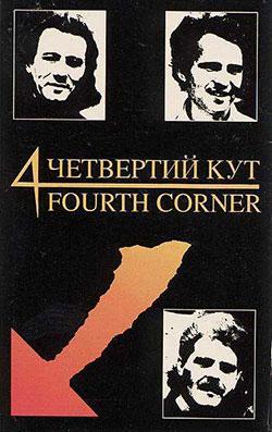 Віктор Морозов – Четвертий кут