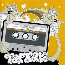 Тартак – Закліпані пісні або бачили очі що купували