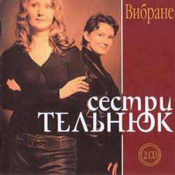 Сестри Тельнюк – Вибране
