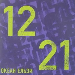 Океан Ельзи – 1221