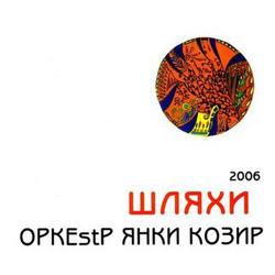 Оркестр Янки Козир – Шляхи