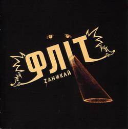Фліт – Zаникай