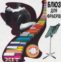 Лесик-Band – Блюз для фраєрів