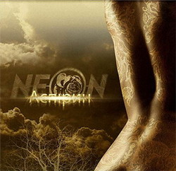 Неон – Аспірин