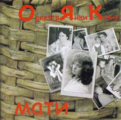 Оркестр Янки Козир – Мати
