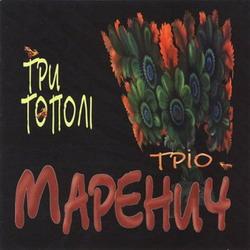Тріо Маренич – Три тополі