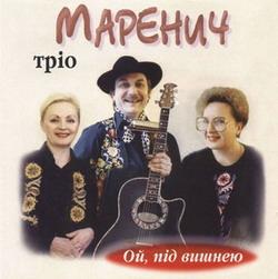 Тріо Маренич – Ой під вишнею