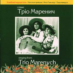 Тріо Маренич – Співає Тріо Маренич