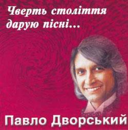 Павло Дворський – Чверть століття дарую пісні
