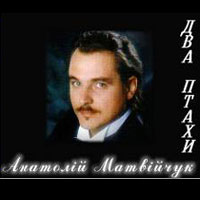 Анатолій Матвійчук – Два птахи