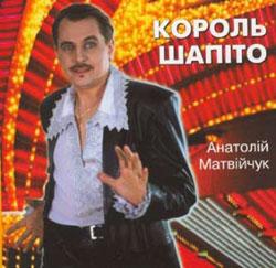 Анатолій Матвійчук – Король Шапіто