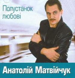 Анатолій Матвійчук – Полустанок любові