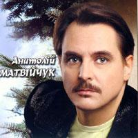 Анатолій Матвійчук – Ключі від раю